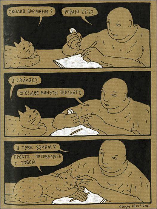 Прикольный комикс про кота и человека