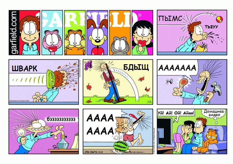 Комиксы про Гарфилда