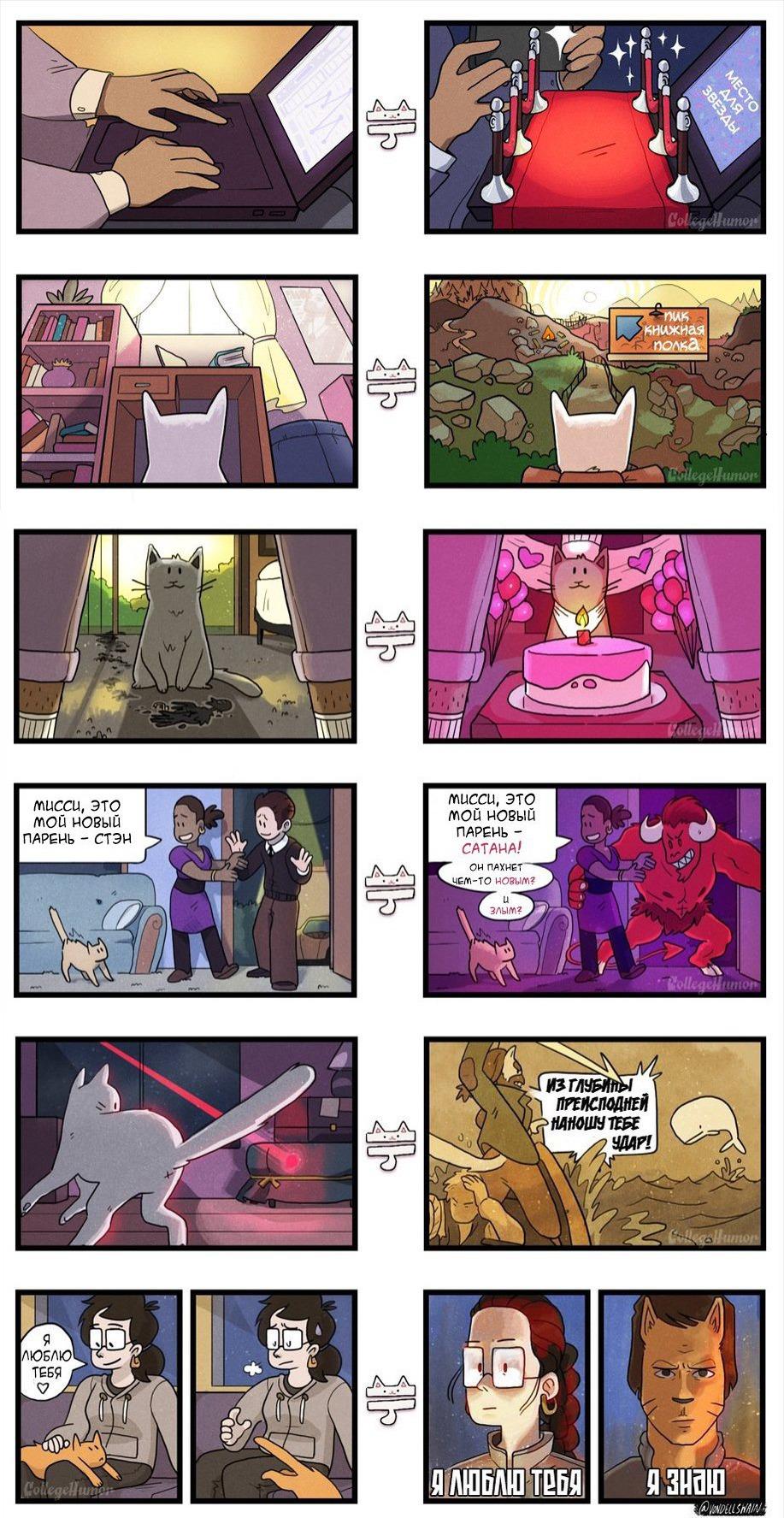 Мир глазами кота (Комикс)