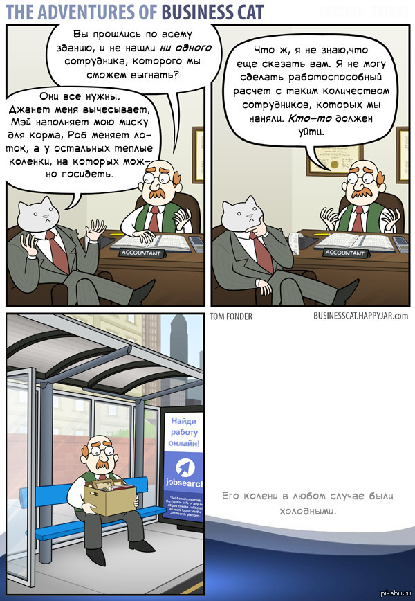 Комикс про бизнес-кота