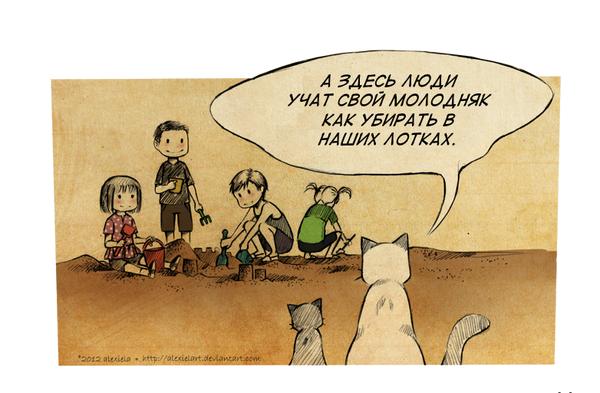 Комикс про песочницу и котиков