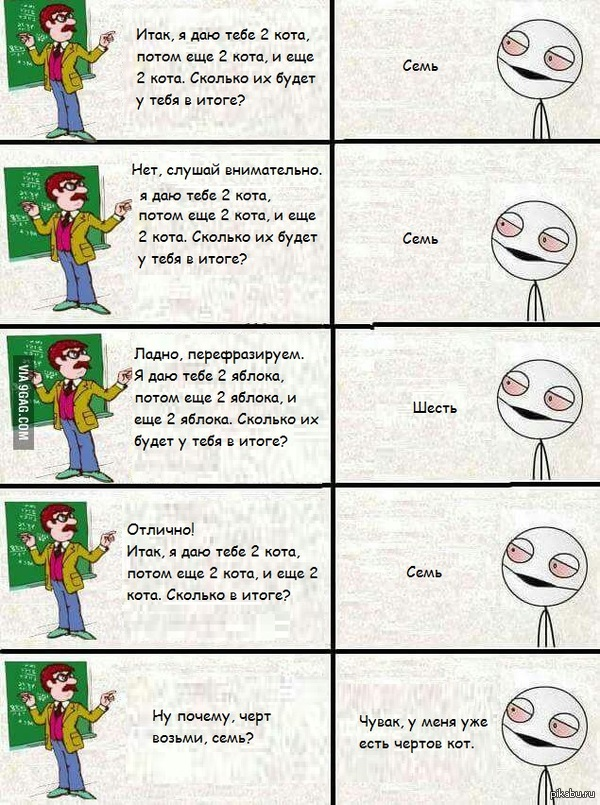 Комикс про ученика