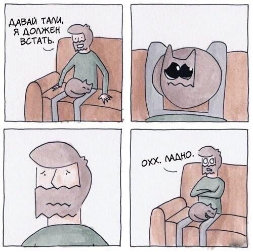 Комикс ВОССТАВШИЕ С ДИВАНА (с)
