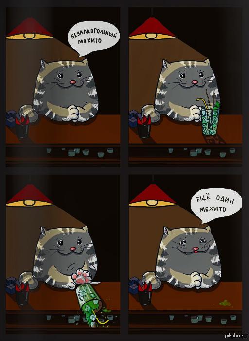 Кот бунтарь