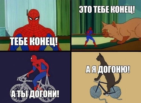Комикс про кота и человека-паука